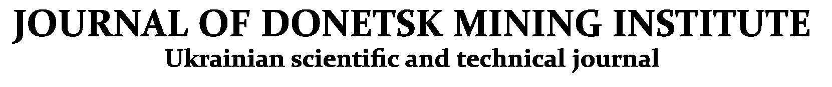 Вісті Донецького гірничого інституту